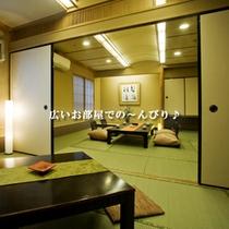 【広い☆通常客室】(和室10+6畳)