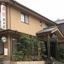 松本屋の外観