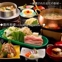 ◆創作和食〜Creative Japanese〜◆