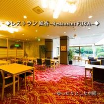 ◆レストラン 風香〜Restaurant FUKA〜◆