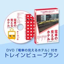 DVD「電車の見えるホテル」付 トレインビュープラン