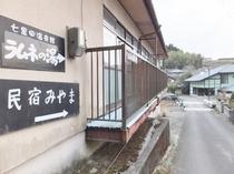 七里田温泉(下湯)まで徒歩2分です。