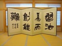 北野攝山先生の屏風