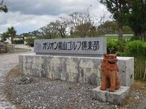 【レジャー】オリオン嵐山ゴルフ倶楽部