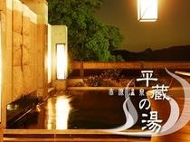 ①天然温泉 平蔵の湯