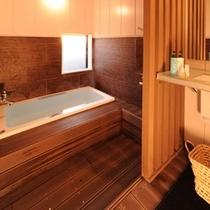 ■離れ和洋室【中車】シックなデザインの内湯。プライベート空間を演出します。