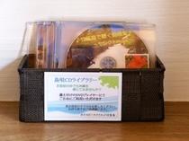 島唄CDライブラリー