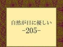 205見出し