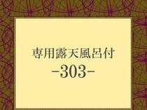 303見出し