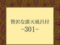 301見出し