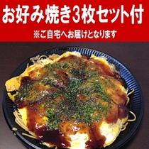 お好み焼き3枚セット(ご自宅へ配送)プラン!