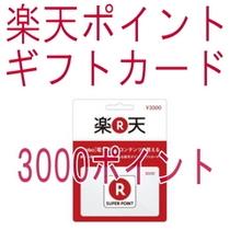 楽天ポイントギフトカード3000ポイント分!