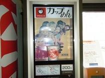 【カップラーメンの自動販売機】ちょっぴり懐かしさが漂うイラストです♪