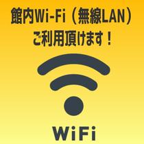 館内Wi-Fi(無線LAN)をご利用頂けます!