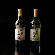 ●各種ワイン(山形高畠ワイン赤白)