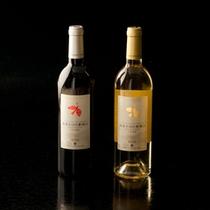 ●各種ワイン(まほろぼの貴婦人ワイン赤白)