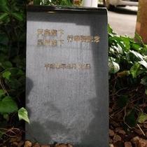 天皇・皇后様来館記念碑