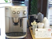 ウェルカムコーヒーを無料でご提供しています。
