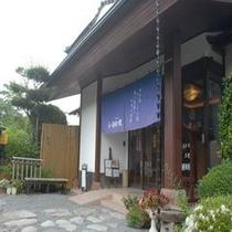 【薩摩の里】玄関