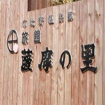 薩摩の里の看板