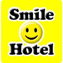 スマイルホテル ロゴ