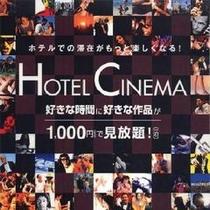ルームシアター(1泊¥1,000)