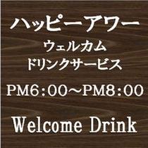 【ハッピーアワー】毎日PM6時からPM8時まで♪お好きなアルコールやソフトドリンクを1、2杯♪