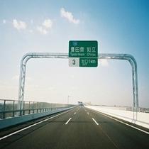 【豊田南インター】伊勢湾岸道 豊田南インターからホテルまで約20分です。