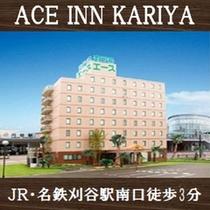JR・名鉄刈谷駅南口徒歩3分