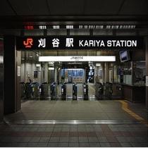 JR・名鉄刈谷駅から徒歩3分