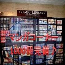 漫画コーナー(1F)