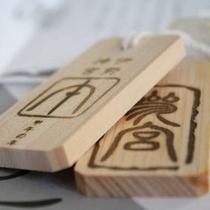 「参宮の木札」
