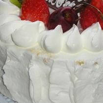 誕生日など記念日にはケーキのご手配も可能です。