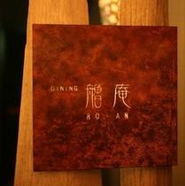 DINING 艪庵ro-an
