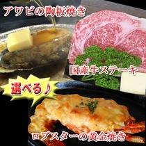 【選べる一品】あわびの陶板焼き又は国産牛ステーキ又はロブスターの黄金焼き!