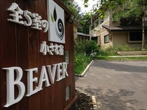 Beaver アイキャッチ