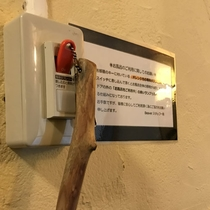 *[貸切風呂の利用案内]お部屋のキーについているオレンジ色の専用タブレットを差し込むと照明が付きます