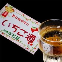 ■手作りのお酒(一例)■いちごなどの果実酒を漬けてます。