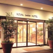 【玄関】ロイヤルガーデンホテルへようこそ!