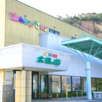 【スーパー銭湯・大和の郷】ホテルに隣接しております