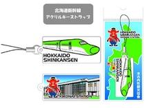 【新幹線プランの特典】新幹線アクリルキーストラップ