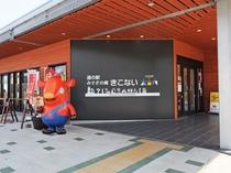 【道の駅 みそぎの郷 きこない】木古内町キャラクター「キーコ」がお出迎え♪
