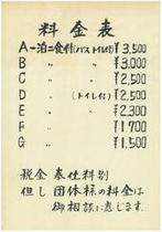 昭和の料金表