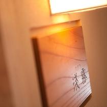 ■和室■浅霧 8畳の間取り