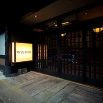 ■外観■日本の古い建物を今に残す旅館