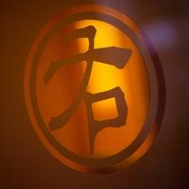 ■イメージ■右丸旅館ロゴ