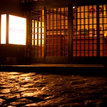 ■外観■暖かい光に包まれた、石畳の情緒溢れる右丸旅館