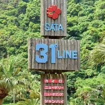 九州本島最南端北緯31度線