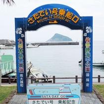 さたでい号乗り場【水中展望船】佐多岬周辺を海中散歩♪テーブルサンゴや熱帯魚の群れも!