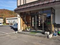 【外観】旅館入口。「我が家」のような雰囲気の当館でゆっくりとお過ごしください。
